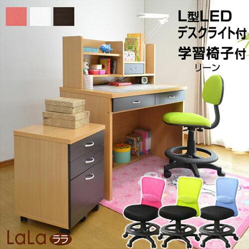 学習机 勉強机 ララ(L型LEDデスクライト+学習椅子(リーン)付き)(DK203)-GKAコンパクト 学習デスク...
