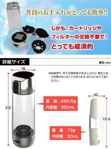 水素水生成器アクアシリオン-GKA(タンブラー)水素水ボトル健康活性酸素お湯早い急速携帯持ち運びシリカケイ素