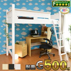 ロフトベッドコロン-GKA(フレームのみ)木製ベッドベットシンプル二段ベッド子供部屋学習机学習デスクシステムベッドベッド激安ベッドSALEひとり暮らしワンルームシンプル北欧一人暮らしハイタイプ
