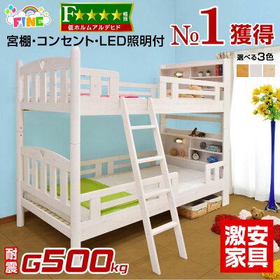 2段ベッド 宮付き・LED照明付き 二段ベッド ファイン(Bタイプ-003B)-GKA (本体…