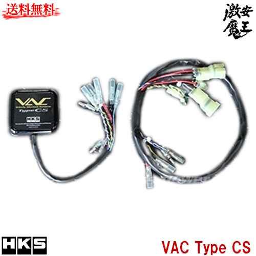 電子パーツ, ECU HKS VAC Type CS 45002-AS001