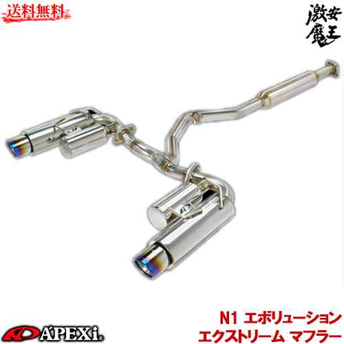 排気系パーツ, マフラー  DBA-ZN6 86 FA20 N1 evolution X Apexi