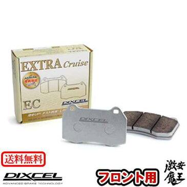 ■DIXCEL(ディクセル) キャミ J100 J102 J122 CAMI 00/05〜 フロント ブレーキパッド EC タイプ 激安魔王