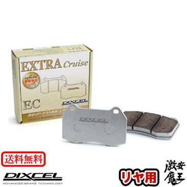 ■DIXCEL(ディクセル) ファミリア BG8Z (GT-X) FAMILIA 89/1〜90/1 リア ブレーキパッド EC タイプ 激安魔王