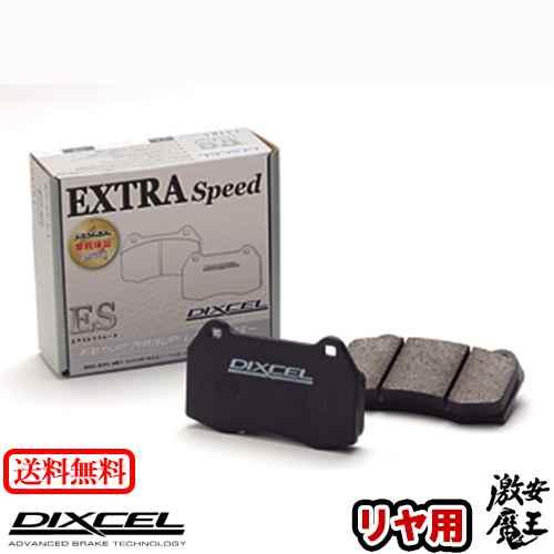 ■DIXCEL(ディクセル) ロータス エキシージ PHASE 2 - LOTUS EXIGE ブレーキパッド リア ES タイプ 激安魔王