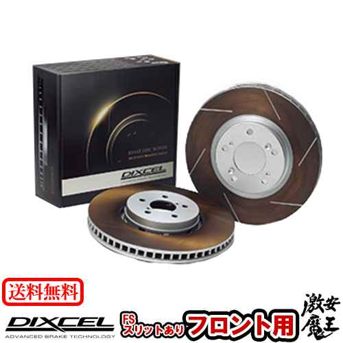 ブレーキ, ブレーキローター DIXCEL() SXE10W GXE10W GXE15W ALTEZZA GITA 01060507 FS TYPE