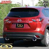 ■GANADOR ガナドールマフラー LDA-KE2AW CX-5 サークル左右出し カー用品 自動車パーツ