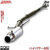 ■HKS マフラー RB1 オデッセイ Odyssey K24A Hi-Power409
