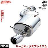 ■HKS マフラー RB1 オデッセイ Odyssey K24A LEGAMAX Premium