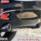 ■HKS マフラー BM2FS アクセラ Axela SH-VPTR Touring SPEC-L