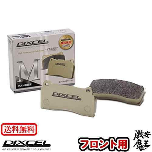 ■DIXCEL(ディクセル) ロータス エキシージ PHASE 2 - LOTUS EXIGE ブレーキパッド フロント M タイプ 激安魔王