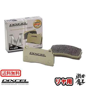 ■DIXCEL(ディクセル) ギャラン アスパイア E38A GALANT ASPIRE 89/10〜92/3 リア ブレーキパッド M タイプ 激安魔王