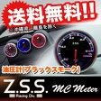 ●あす楽 ☆Z.S.S. MCメーター MC Meter 油圧計 BS (ブラックスモーク) 汎用品 カー用品 自動車パーツ
