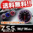 ●あす楽 ☆Z.S.S. MCメーター MC Meter 水温計 CS (クリアスモーク) 汎用品 カー用品 ZSS