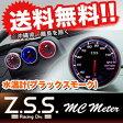 ●あす楽 ☆Z.S.S. MCメーター MC Meter 水温計 BS (ブラックスモーク) 汎用品 カー用品 自動車パーツ