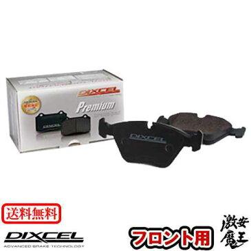 ■DIXCEL(ディクセル) ボルボ XC70 2.5T SB5254AWL VOLVO ブレーキパッド フロント P タイプ 激安魔王