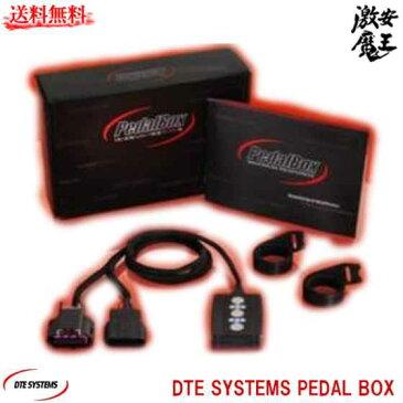 楽天お買い物マラソン DTE SYSTEMS PEDALBOX スロットルコントローラー イヴォーク 7AT 激安魔王