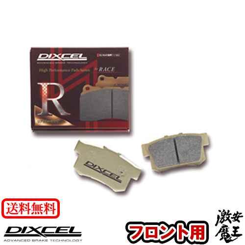 ■DIXCEL(ディクセル) ロータス エキシージ PHASE 2 - LOTUS EXIGE ブレーキパッド フロント RD タイプ 激安魔王