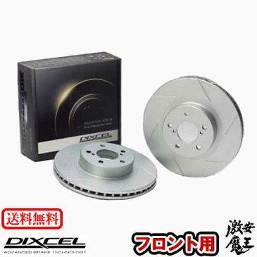 ■DIXCEL(ディクセル) フォルクスワーゲン ゴルフ2/ジェッタ 2 1.8 GTI 16V 16PL/19PL VOLKSWAGEN GOLF2/JETTA 2 ブレーキローター フロント SD TYPE 激安魔王