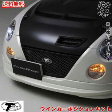 ■TAKE OFF テイクオフ コペン(COPEN) L880K ウインカーポジションキット ウィンカー 軽自動車パーツ