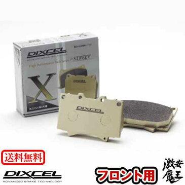 ■DIXCEL(ディクセル) プジョー 406 2.9 V6 SEDAN&BREAK D8V/D9V/D8BRV/D9BRV PEUGEOT ブレーキパッド フロント X タイプ 激安魔王