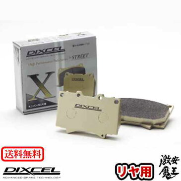 ■DIXCEL(ディクセル) カルディナ ST210G CALDINA 97/8〜02/09 リア ブレーキパッド X タイプ 激安魔王