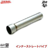 ■柿本改 インナーストレートパイプ メイン80-テール90φ用