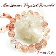 マニカラン水晶ブレスレットヒマラヤ産12mm玉淡色ピンク浄化