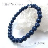 北投石ブレスレットブルー青6mm玉天然記念物放射性ラジウム鉛重晶石健康運お守りパワーズウッドパワーストーン天然石