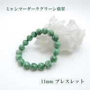 【5月誕生石】ミャンマーダークグリーン翡翠ブレスレット11mmミャンマー産パワーストーン天然石お守り
