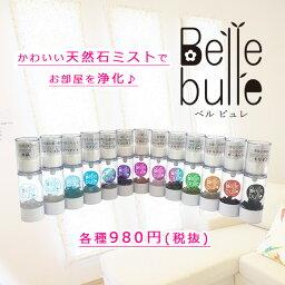 Belle bulle(ベルビュレ)天然石ミスト 天然石 誕生石 運気UP インテリア ギフト プレゼント カラーストーン