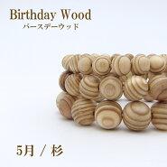 生まれた月を象徴する樹バースデーウッド5月杉ブレスレット12mm