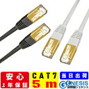 【LANケーブル cat7 5m】当日発送 1年製品保証 10G通信 ゴールドメッキ 業務用 企業様