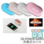 【送料無料】GS POWER KAIRO 充電式カイロ 携帯充電器 スマホバッテリー