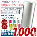 モバイルバッテリー 【PSE認証済】 パナソニック製セル使用...