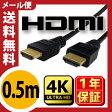 【送料無料】【HDMI ケーブル 0.5m】当日発送 ★1年保証★ 返品可能 19+1 1.4規格対応 3D ハイスペック 業務用 企業様用 フルハイビジョン 金メッキ仕様 各種リンク対応 PS3 PS4 レグザリンク 業務用 ビエラリンク