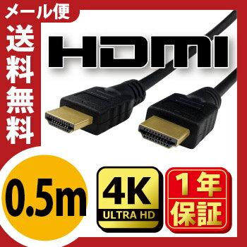 【HDMI ケーブル 0.5m】当日発送 新規格!2.0規格対応HDMIケーブル 【送料無料】 0.5m 50cm Ver.2.0 ★1年相性保証★ 3D対応 ハイスペック ハイスピード iphone 19+1 業務用 各種リンク対応 PS3 PS4 レグザリンク ビエラリンク フルハイビジョン 金メッキ仕様 各種リンク対応