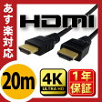 【新製品】最新規格2.0対応HDMIケーブル 20m 送料無料 4K 3Dテレビ対応 ★1年相性保証★ 19+1方式 各種リンク対応 PS3 PS4 レグザリンク ビエラリンク 業務用 0.5m 1m 1.8m 2m 3m 5m 10m 20m有