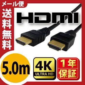 【HDMI ケーブル 5m】当日発送 新規格!2.0規格対応HDMIケーブル 【送料無料】 5.0m 500cm Ver.2.0 ★1年相性保証★ 3D対応 ハイスペック ハイスピード iphone 19+1 業務用 各種リンク対応 PS3 PS4 レグザリンク ビエラリンク フルハイビジョン 金メッキ仕様 各種リンク対応