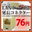 LANケーブル延長コネクター LAN延長 中継コネクター RJ45(F...