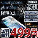 ガラスフィルム iPhone8 iPhone7 iPhone...