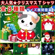 クリスマス サンタクロース トナカイ イベント tシャツ Tシャツ