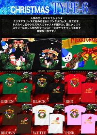 クリスマスTシャツメンズキッズ人気の全5パターンから選べるサンタクローストナカイツリー雪だるまイベントスポーツジムcm/S/M/L/XL/XXL/XXXL2L/3L/4Lサイズ可愛い半袖長袖おそろコーデプレゼントXtmasFestival