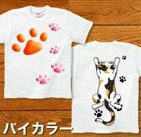 ネコ柄|猫|にくきゅう|Tシャツ|可愛い