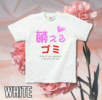 萌えあがれ|お笑い|ネタ|Tシャツ|GENJU