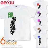 お笑い|ネタ|Tシャツ|GENJU