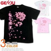 桜 さくら 花見 春 Tシャツ