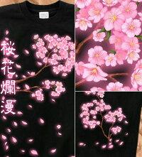 【花見Tシャツ】【桜】【宴会】【メンズ】【レディース】【Tシャツ】【ロングTシャツ】【長袖/半袖】【花】【XS/S/M/L/XL/XXL】【2L/3L】桜花-桜花爛漫-【アメカジ】【さくら】【グラフィティ】【サイズ】【大きめサイズあり】