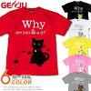 Tシャツ 猫 ネコ 可愛い