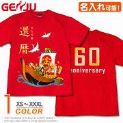 Tシャツ 還暦 60歳 贈り物